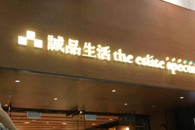 香港誠品書店 (尖沙咀店)
