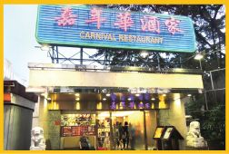 嘉年華酒家 (荔景店)