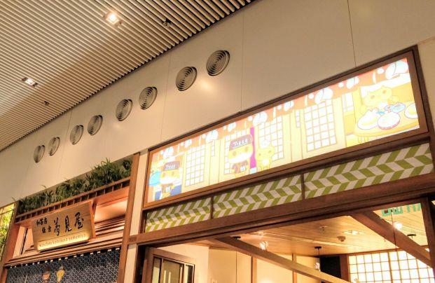 夢見屋 X din-dong主題餐廳 (荃灣愉景新城店)