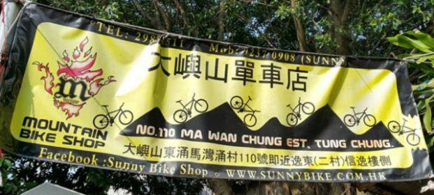大嶼山單車店
