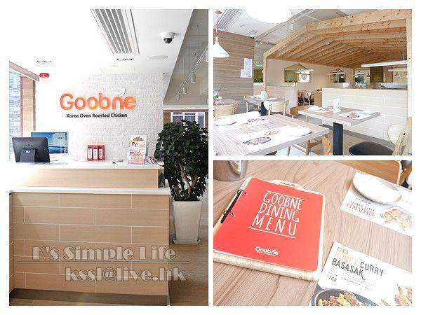 Goobne Chicken (旺角店)