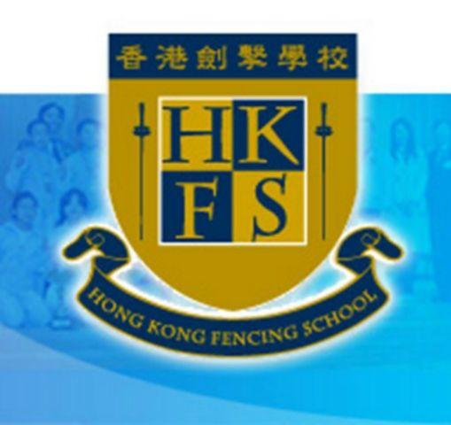 香港劍擊學校 (鰂魚涌店)