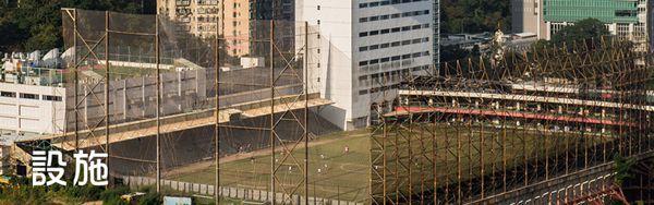 南華體育會 (旺角京士柏中心)