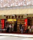 明星海鮮燒鵝專門店 (新蒲崗店)