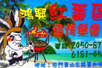 鴻興紅番區燒烤樂園