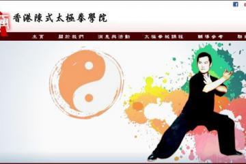 香港陳式太極拳學院