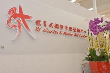 傑青武術暨音樂藝術中心
