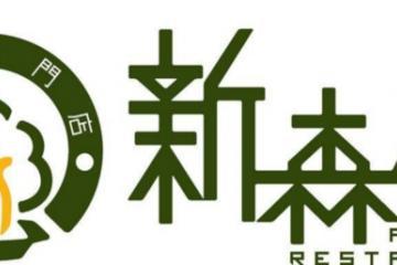 新森林焗之專門店 (中環店)