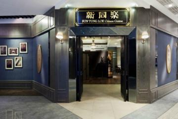 新同樂魚翅酒家 (尖沙咀店)