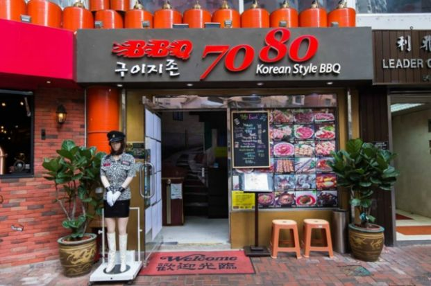 BBQ 7080 (尖沙咀亞士厘道分店)