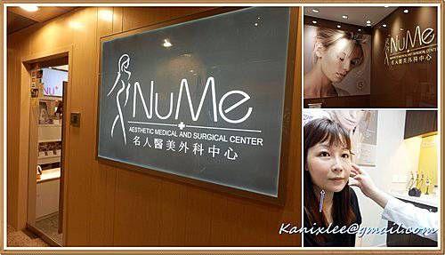 NuMe 名人醫美外科中心 (尖沙咀店)