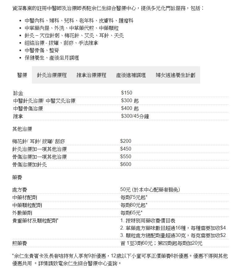 余仁生綜合醫療中心 (上環店)