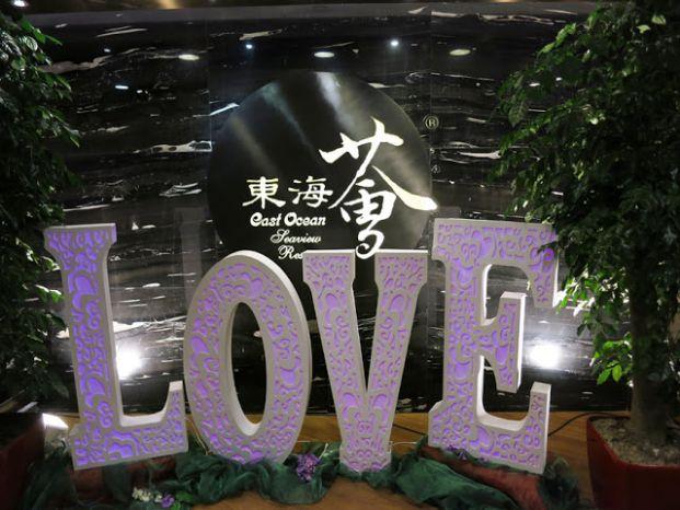 東海薈 (金鐘店)