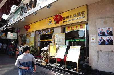 永和海鮮酒家 Wing Wo Seafood Restaurant