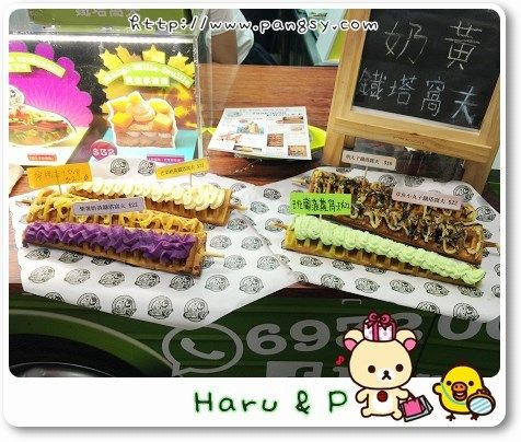 Haru & P