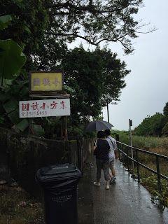 東方小祇園菜館 (大澳)
