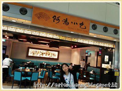 阿鴻小吃 (香港機場店)