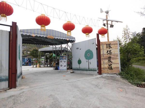 錦上路環保農莊燒烤場