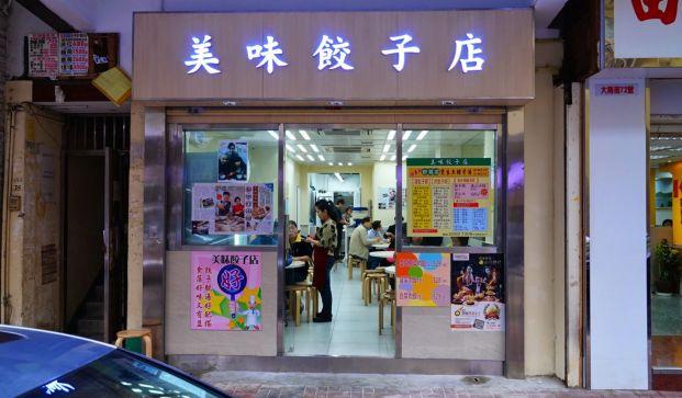 美味餃子店