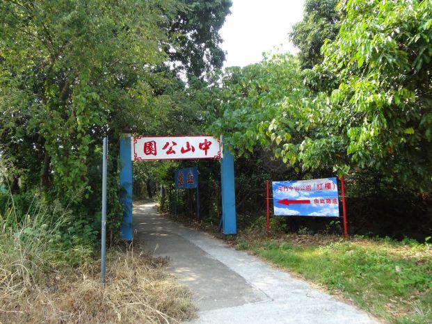屯門中山公園