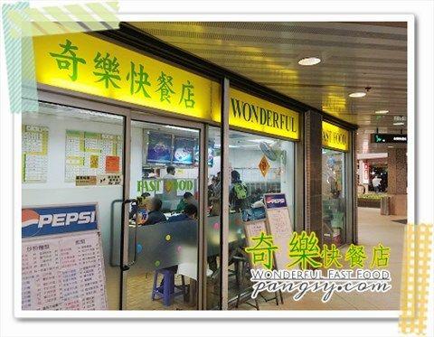 (已結業)奇樂快餐店