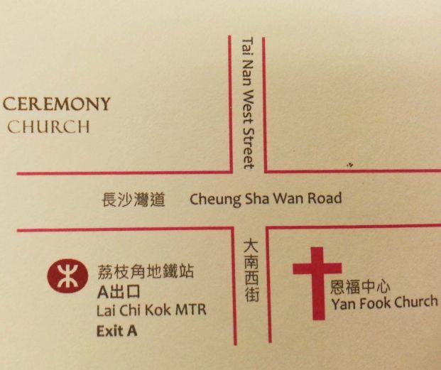 中國基督教播道會恩福堂