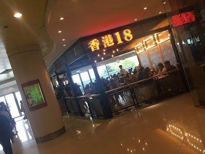 香港18餐廳
