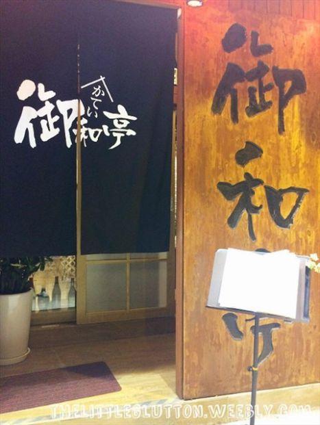 御和亭日本料理