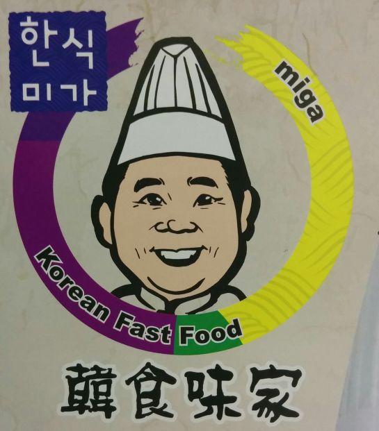 韓食味家 (藍田店)