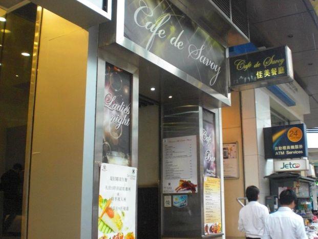 佳美餐廳 Cafe De Savoy