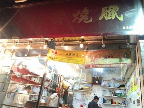 新桂香燒臘