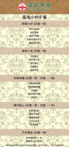富臨皇宫 Foo Lum Palace (樂富店)