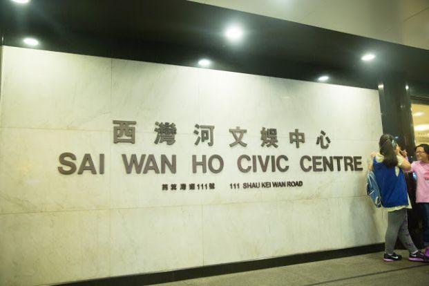 西灣河文娛中心