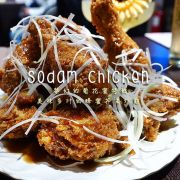 Sodam Chicken