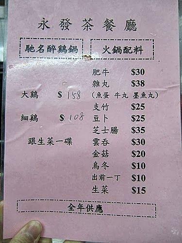 (已搬遷) 永發茶餐廳 (上水新祥街店)