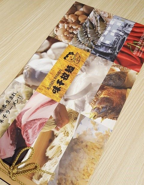味千拉麵 (柴灣店)
