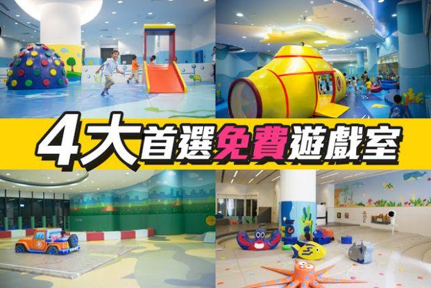 調景嶺體育館 兒童遊戲室