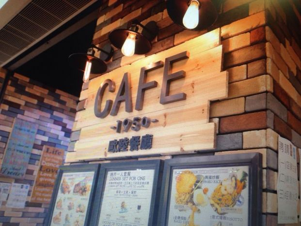 Café 1950 歐陸餐廳 (天水圍店)