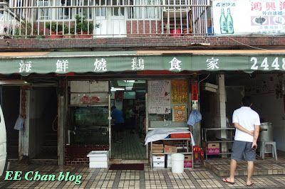 鴻興海鮮燒鵝食家
