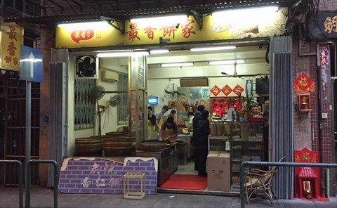 最香餅家 (澳門新馬路)