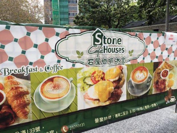 石屋咖啡冰室