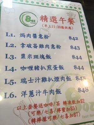 8安士快餐店