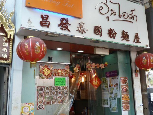 昌發泰國粉麵屋