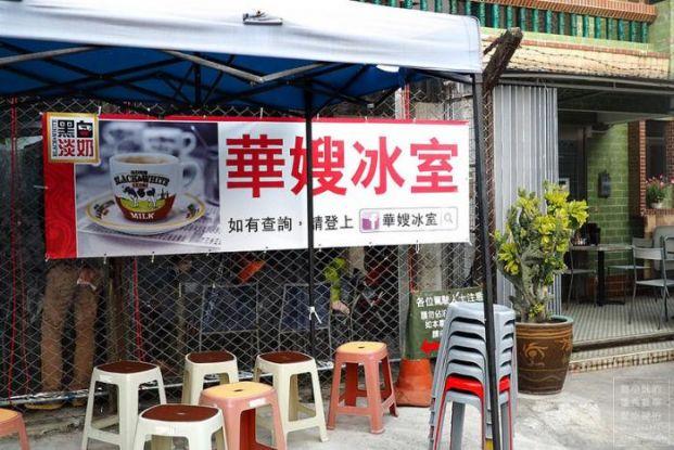 華嫂冰室 (元朗店)