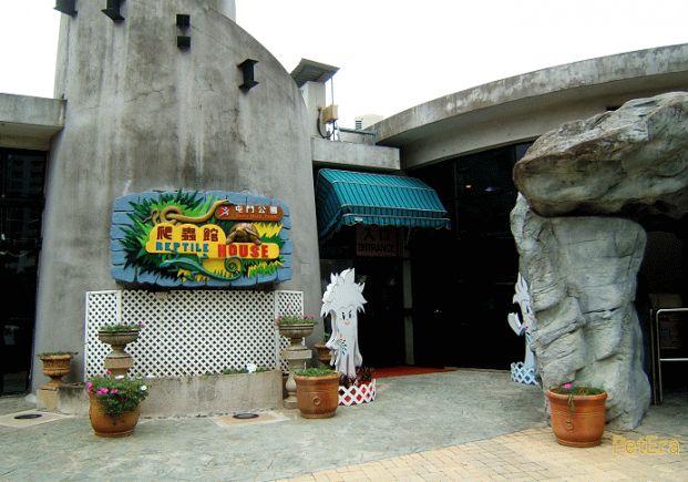 屯門公園 ─ 爬蟲館