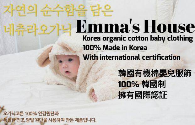 香港艾瑪家韓國有機棉嬰兒服裝高級品牌店