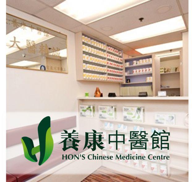 養康中醫館