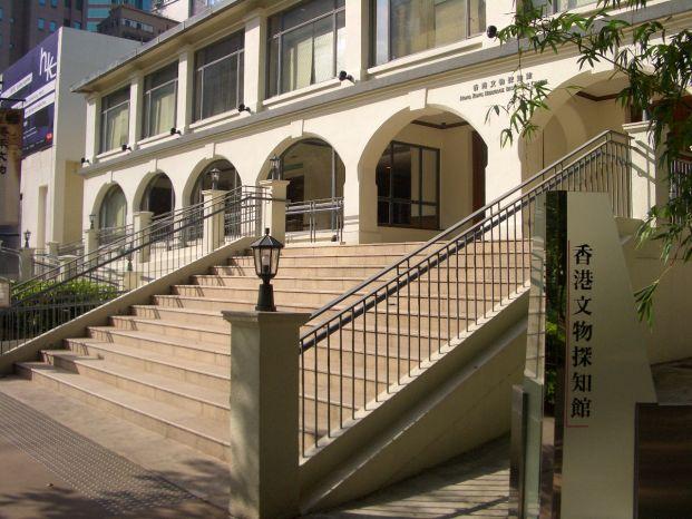 香港文物探知館 (前威菲路軍營)