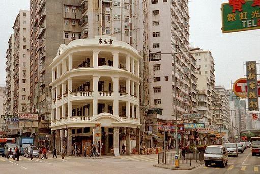 雷生春堂 (香港浸會大學中醫藥學院)