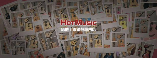 HotMusic (深水埗店)